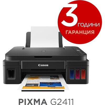 Мастилоструйно многофункционално устройство Canon PIXMA G2411 All-In-One, Black